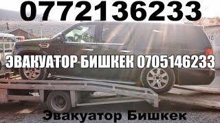 Эвакуатор Бишкек 0705146233, 0772136233 НЕДОРОГО! 24 часа (КУНУ ТУНУ 24 СААТ)(Эвакуатор Бишкек 0772136233 0705146233 24 часа недорого,эвакуатор Бишкек,выезд эвакуатора по Кыргызстану,служба..., 2015-04-04T17:30:31.000Z)