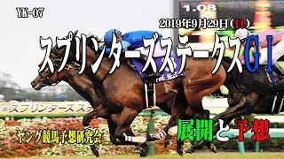 【ヤング競馬予想研究会】スプリンターズステークス展開と予想