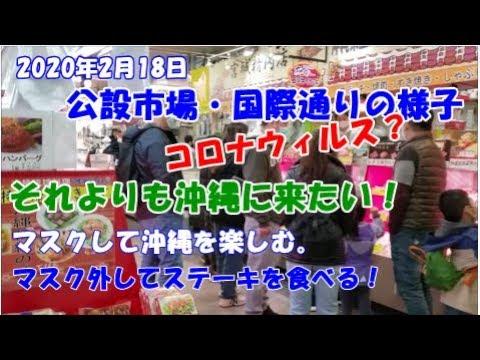 【新型コロナウィルスに負けない観光客】2020年2月18日の公設市場と国際通りと猫の居る牧志公園で桜を見る。Corona-virus effect, Mario-car, + kimono girls