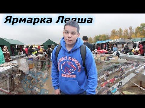 Где Покупать Монеты в Москве? #6 (Ярмарка Левша)