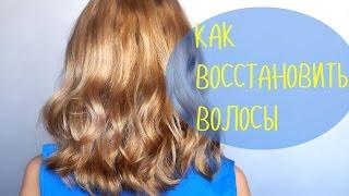 ➤ Обновленный уход за волосами / Мои правила и ЛУЧШИЕ средства.
