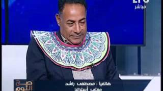 بالفيديو..'مفتى' إستراليا : 'الله سبحانه وتعالى كلم سيدنا موسى باللغة الهيروغليفية'
