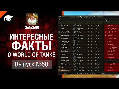 Самые интересные из интересных фактов - Интересные факты №50 [World of Tanks]