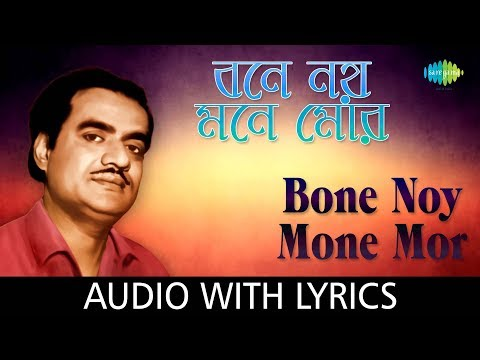 Bone Noy Mone Mor with lyrics | Manabendra Mukherjee | Manabendra All Time Greats