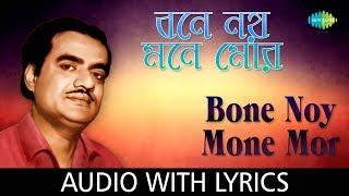 Bone Noy Mone Mor with lyrics | Manabendra Mukherjee | Manabendra All Time Greats
