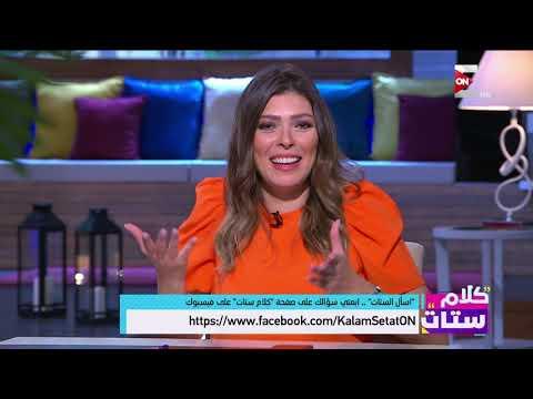 كلام ستات - فقرة إسأل الستات - الثلاثاء 22 أكتوبر 2019