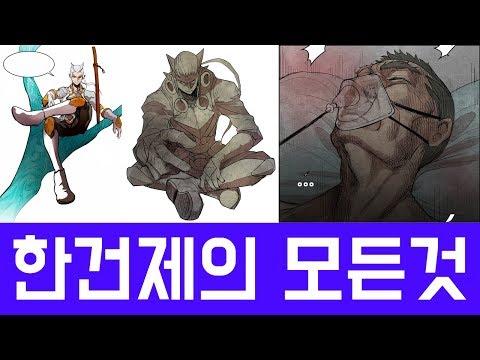 [웹툰 열렙전사] 한건제 분석 (+제로,마녀에 대한 썰)