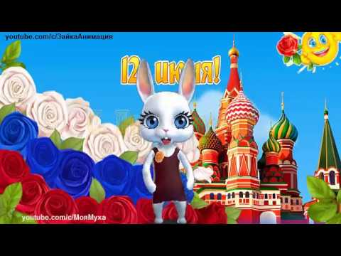 ZOOBE зайка  Лучшее Поздравление с Днём России - Как поздравить с Днем Рождения