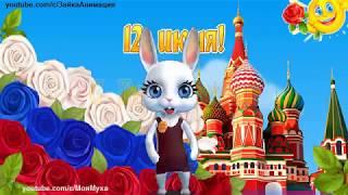 ZOOBE зайка  Лучшее Поздравление с Днём России