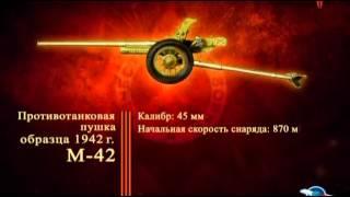 Оружие победы противотанковые пушки