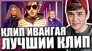 Реакция на клип Ивангай - #ДЕЛАЙПОСВОЕМУ (EeOneGuy - Делай по своему)