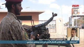 مقتل قيادي بالحزام الأمني في عدن برصاص مسلحين
