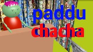 animation cartoon comedy joke of by bakor panti yadavo cartoon joke paddu chacha