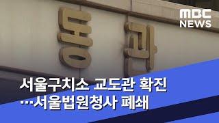 서울구치소 교도관 확진…서울법원청사 폐쇄 (2020.0…