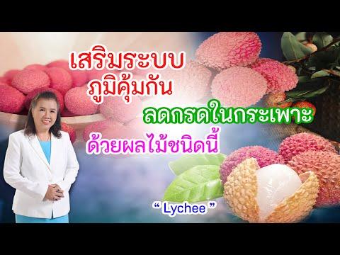 รีบหามากิน !! ผลไม้เสริมระบบภูมิคุ้มกัน ลดกรดในกระเพาะ   Lychee   พี่ปลา Healthy Fish