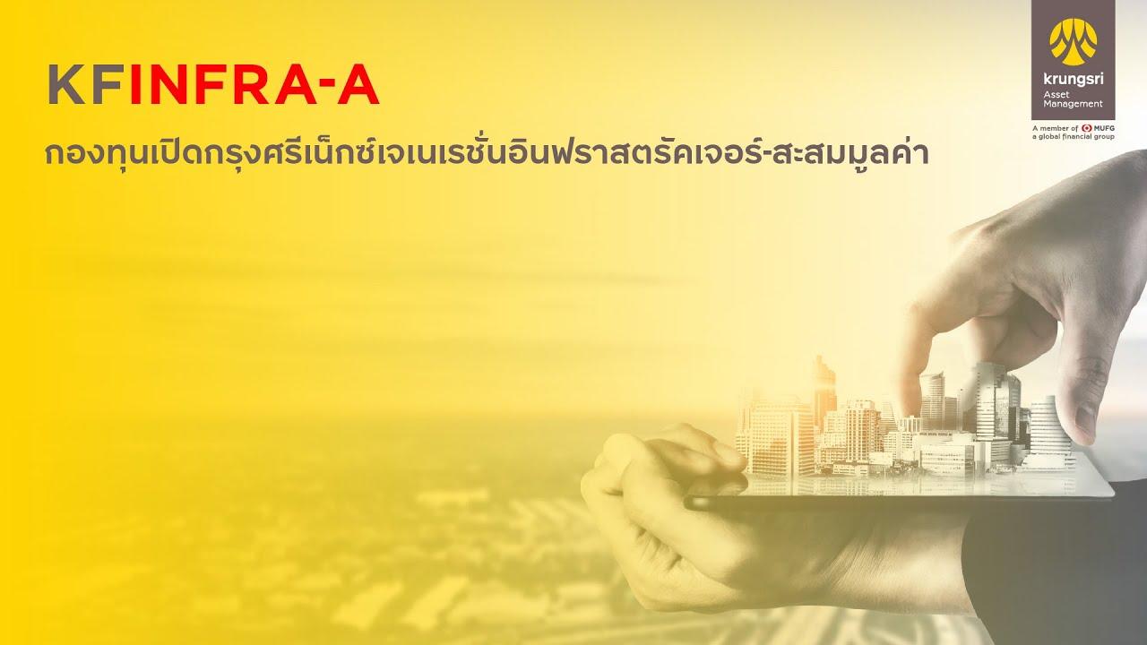 เจาะลึกกองทุน KFINFRA-A กองทุนรวมที่ลงทุนในโครงสร้างพื้นฐานยุคใหม่ทั่วโลก จาก บลจ.กรุงศรี