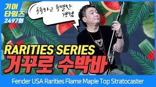 펜더 Fender USA Rarities Flame Maple Top Stratocaster