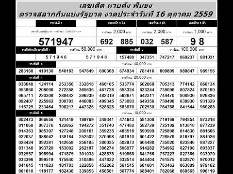 ตรวจหวย 16/10/59 ตรวจสลากกินแบ่งรัฐบาล วันที่ 16 ตุลาคม 2559