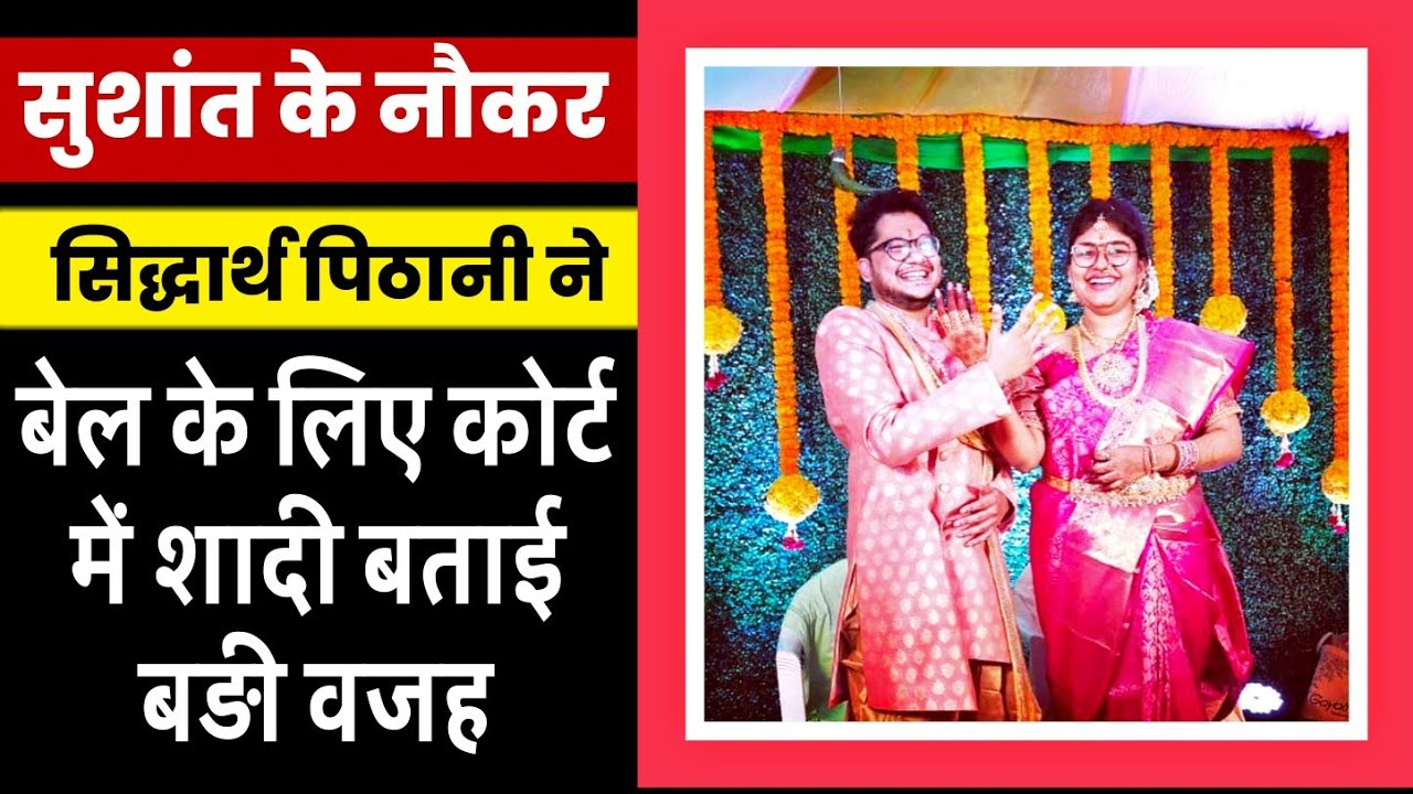 Siddharth Pithani moved for bail | Gave reason he has important work to do in life like his marriage
