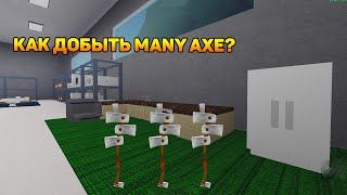 How to get the End Times Axe in Lumber Tycoon 2?! / Stefi