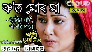 Kot Mur Maa (100 Miles)   Zubeen Garg   Papori Gogoi   New assamese song 2018