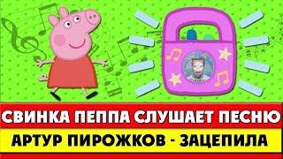 Свинка Пеппа слушает песню Артур Пирожков - Зацепила