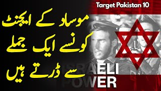 Download lagu Target Pakistan Ep10 | Israel Ke Agent Kis Baat Se Darte Hain | Raven