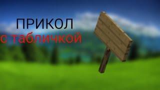 Minecraft pe: Прикол с табличкой