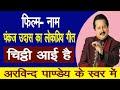 Download Chitthi Aayi Hai | Sooni Ho Gayin | Last 2 Antara | Cover | Arvind Pandey | Pankaj Udhas | Naam MP3 song and Music Video
