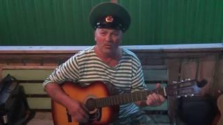 Песни Пограничников.  Мой друг Вадим.