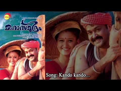 Kando Kando Kadalu Kando Lyrics - Mahasamudram Malayalam Movie Songs Lyrics