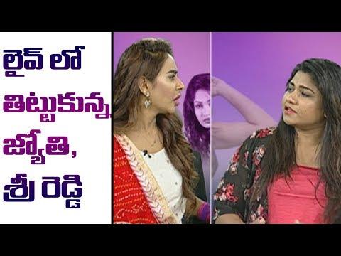 లైవ్ లో తిట్టుకున్న జ్యోతి, శ్రీ రెడ్డి   Words Between Sri Reddy and Jyothi   ABN Telugu