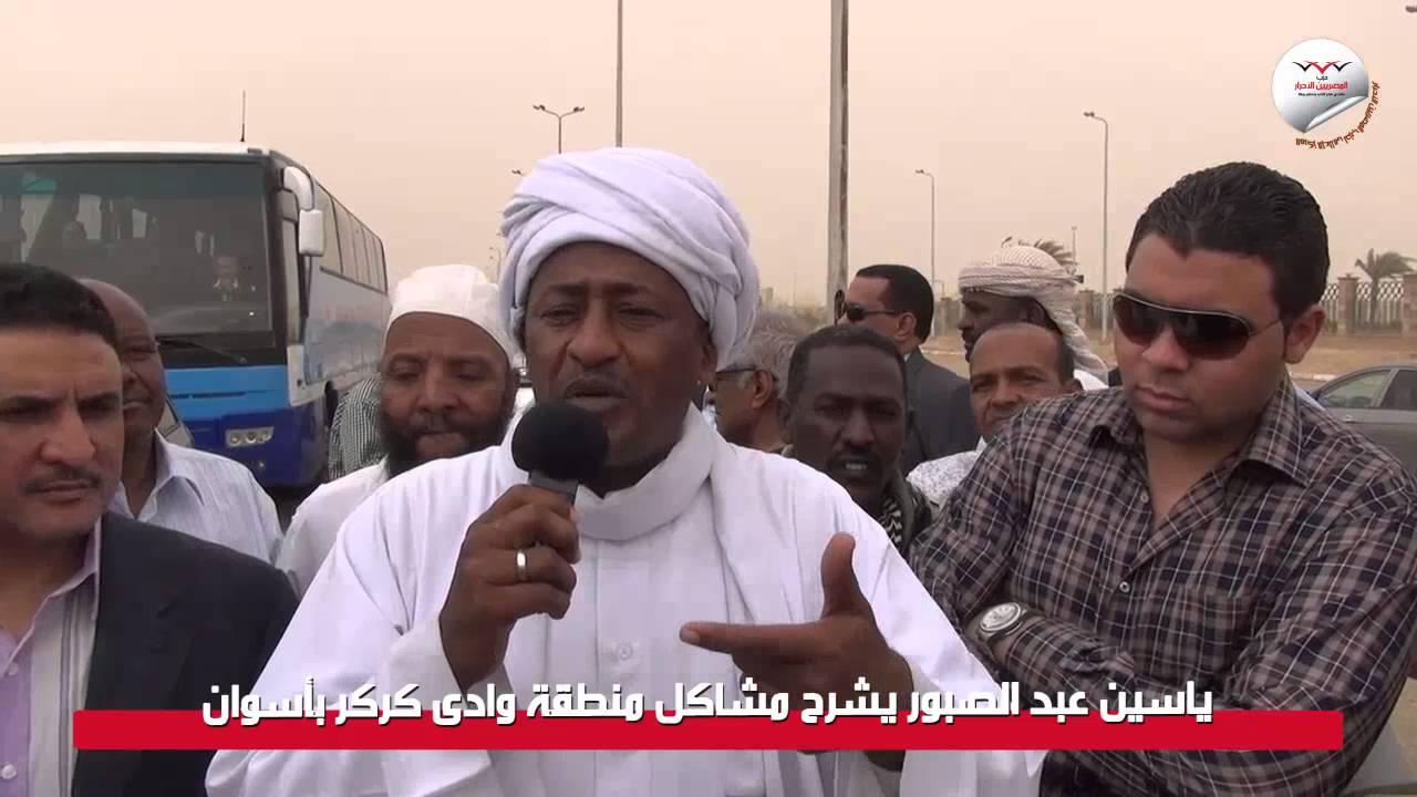 ياسين عبد الصبور يشرح مشاكل منطقة وادى كركر بأسوان