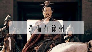 劉備得到了徐州,但因爲實力不夠,一直有危機感。自己是徐州外來戶,機...