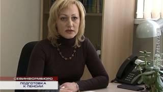 25 03 2017 Пенсионный фонд призывает жителей Севастополя подавать документы для назначения пенсии не