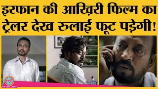 Irrfan Khan की last movie 'Doob: No Bed of Roses' किस विवाद में फंसी थी?  Trailer Review
