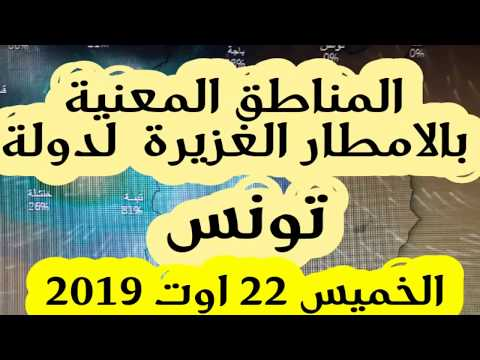 طقس تونس الخميس 22 اوت 2019- اليكم المناطق والولايات المعنية بالامطار الرعدية الغزيرة