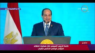 تغطية خاصة - كلمة الرئيس السيسي خلال فعاليات انطلاق المؤتمر الوطني الخامس للشباب