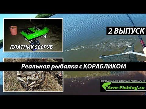 Реальная рыбалка с корабликом 2 Выпуск, Кораблик ARM-FISHING MINI