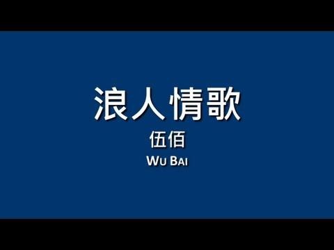 伍佰 Wu Bai / 浪人情歌【歌詞】