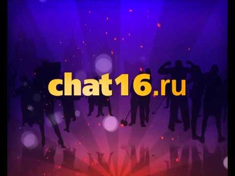 казанские чаты знакомств