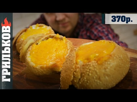 Жюльен в булочке (Не классический рецепт)