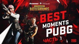 StarSeries S2 PUBG - Part 1 #Best moments PUBG