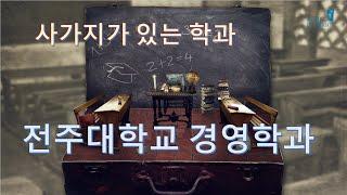 전주대학교  경영학과  소개 영상