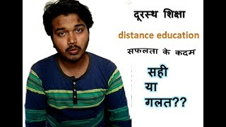What is distance education in hindi || दूरस्थ शिक्षा क्या है || Right or wrong ??