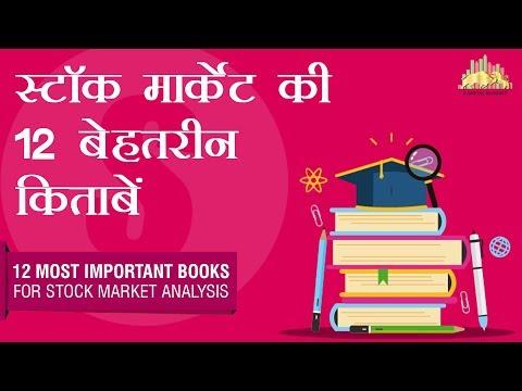 Stock Market Books In Hindi Pdf