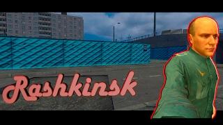 Rashkinsk 16 [Чадо депо]