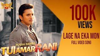 Lagena Eka Mon | Tui Amar Rani | Surya Rubel Das | Misty Zannat | Pijush Saha | Raj Barman | Indra thumbnail