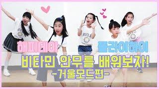 드디어 공개?! 비타민 거울 안무 해피데이 ❤ 플라이하이 거울모드 연습 아이돌 HAPPY DAY ❤ FLY HIGH Mirrored Dance Practice | ClevrTV
