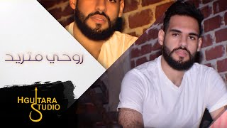 Ali Al Sendi - Rohi Mtred  (Audio) |علي السندي - روحي متريد (اوديو) |2019